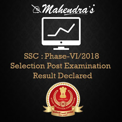 SSC | Phase-VI/2018 Selection Post Examination | Result Declared