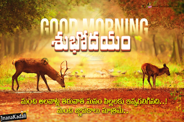 online telugu good morning Quotes-best telugu good morning Quotes messages, Whats App Sharing Good morning Quotes