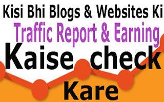 kisi bhi blog and website ki traffic and earning report kaise check kare anybuddyhelp