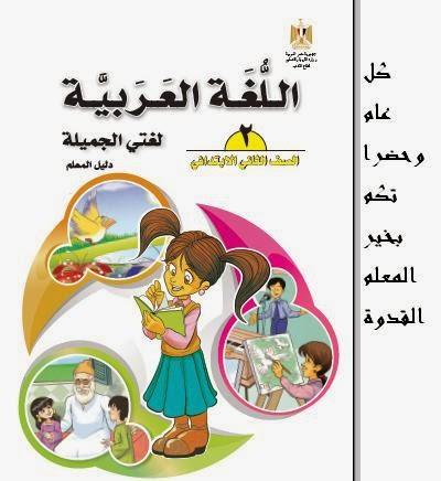 كتاب لغتي المعلم للصف الخامس
