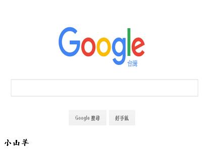 google網站