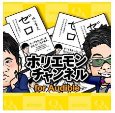 ホリエモンチャンネル for Audible_Audible Station(オーディブルステーション)