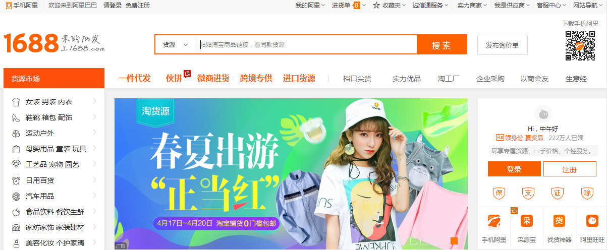 barang borong murah dari china online
