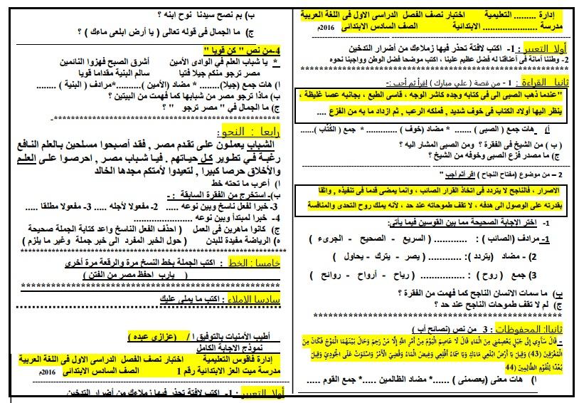 حمل اختبار نصف الترم فى اللغة العربية ميد ترم , للصف السادس الابتدائى (جاهز ومنسق وبدون علامة مائية )