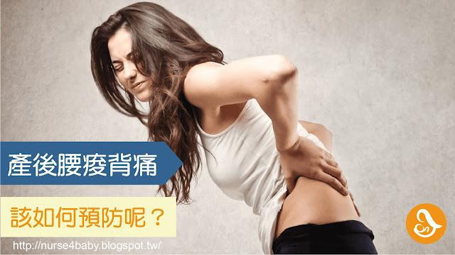 預防產後腰酸背痛,8招日常改善方法教教您!