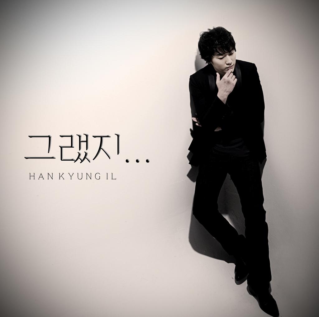 [Single] Han Kyung Il – 그랬지