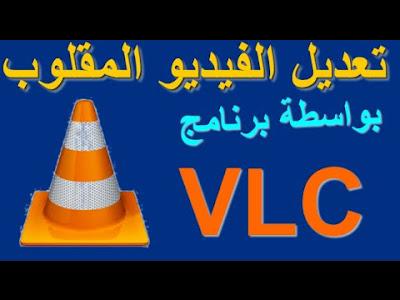 الحل النهائي لتعديل الفيديو المقلوب | مشاهدة وحفظ