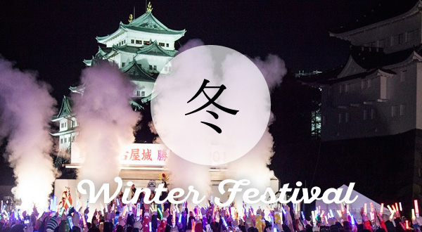 Nagoya Castle Winter Festival, Aichi
