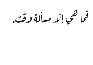 خط aref ruqaa