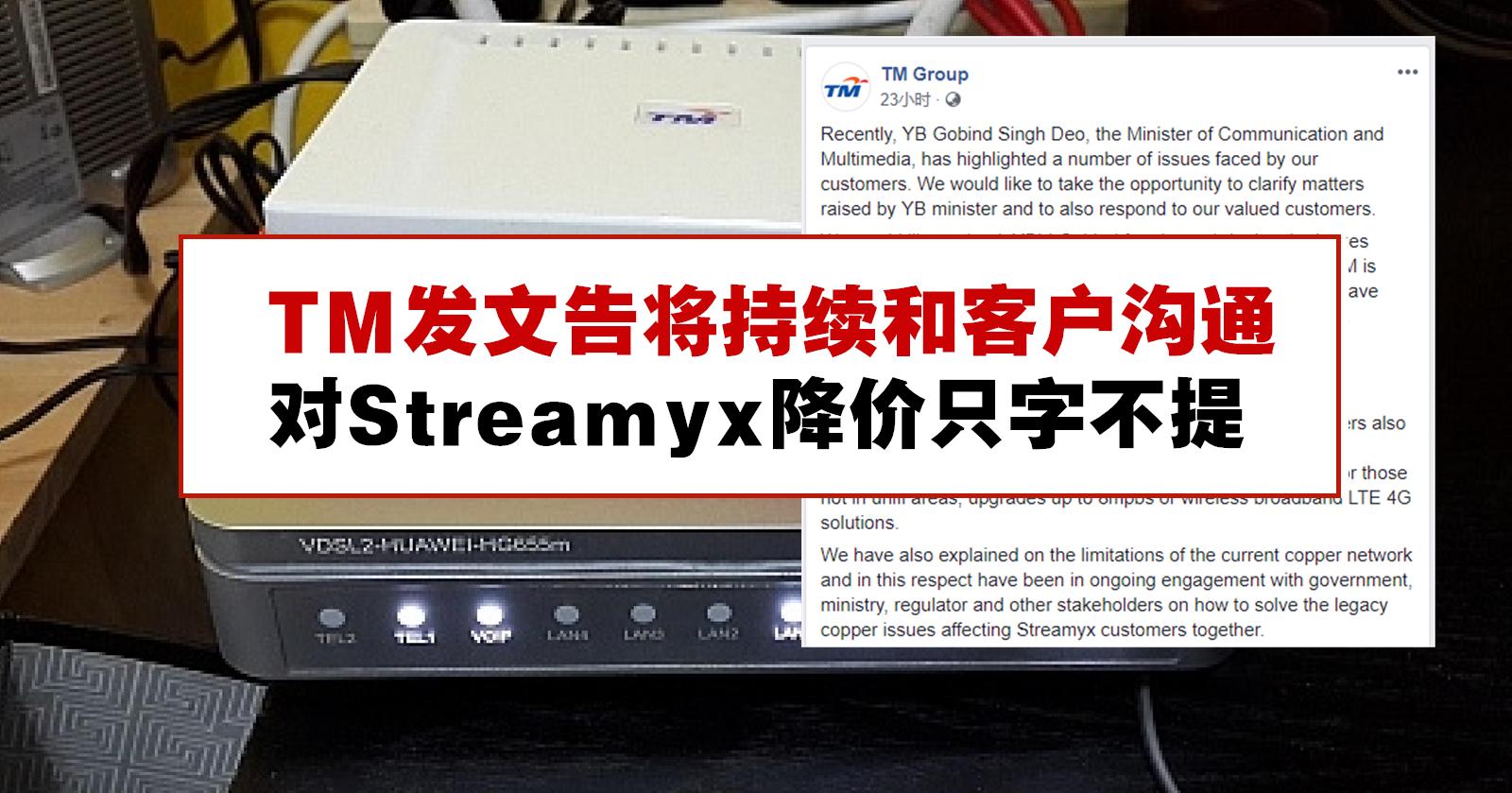 TM发文告将持续和客户沟通,对Streamyx降价只字不提