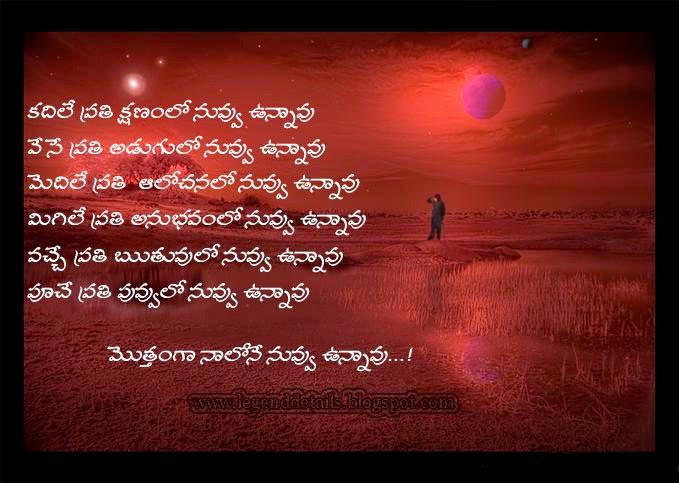Telugu love letter in telugu language legendary quotes love letters in telugu spiritdancerdesigns Gallery