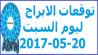 توقعات الابراج ليوم السبت 20-05-2017