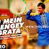 Din Mein Karenge Jagrata Lyrics Freaky Ali | Wajid | Nawazuddin Siddiqui