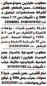 اعلان علي الوسيط وظائف وسيط القاهرة – موقع عرب بريك
