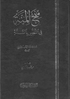 منح المنة فى التلبس بالسنة - عبد الوهاب الشعراني