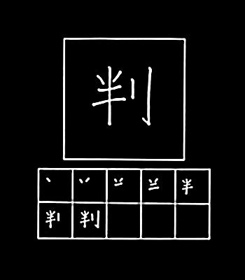 kanji seal, stamp