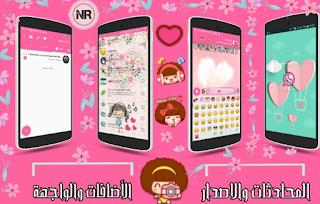 Download Kumpulan WhatsApp PINK Mod Apk Terbaru