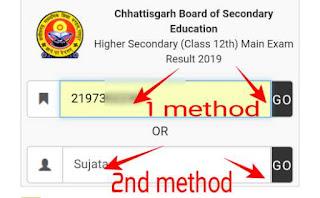 Cg board result kaise dekhe
