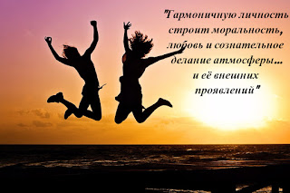 гармония,  личностный рост, состояние потока, счастье