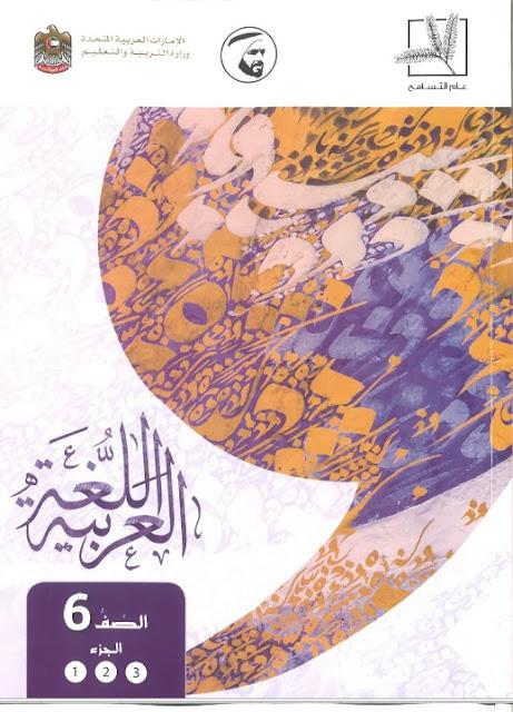 كتاب الطالب اللغة العربية للصف السادس