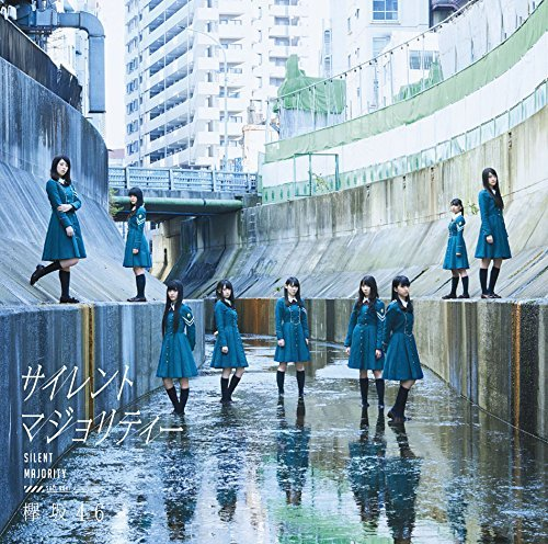 [Album] 欅坂46 - サイレントマジョリティー (2016.04.06/RAR/MP3)