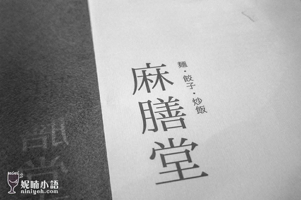 【台北東區】麻膳堂MAZENDO光復店。麻醬配麻辣的平價麵食館