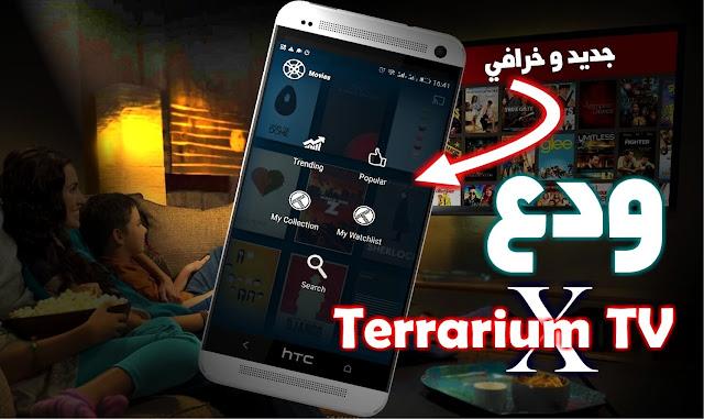 تطبيق رهيب لمشاهدة الافلام للاندرويد والمشاهدة اونلاين مع الترجمة مجانا على كل هواتف الاندرويد