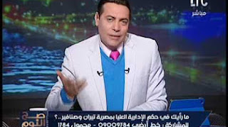 برنامج صح النوم مع محمد الغيطى 16-1-2017