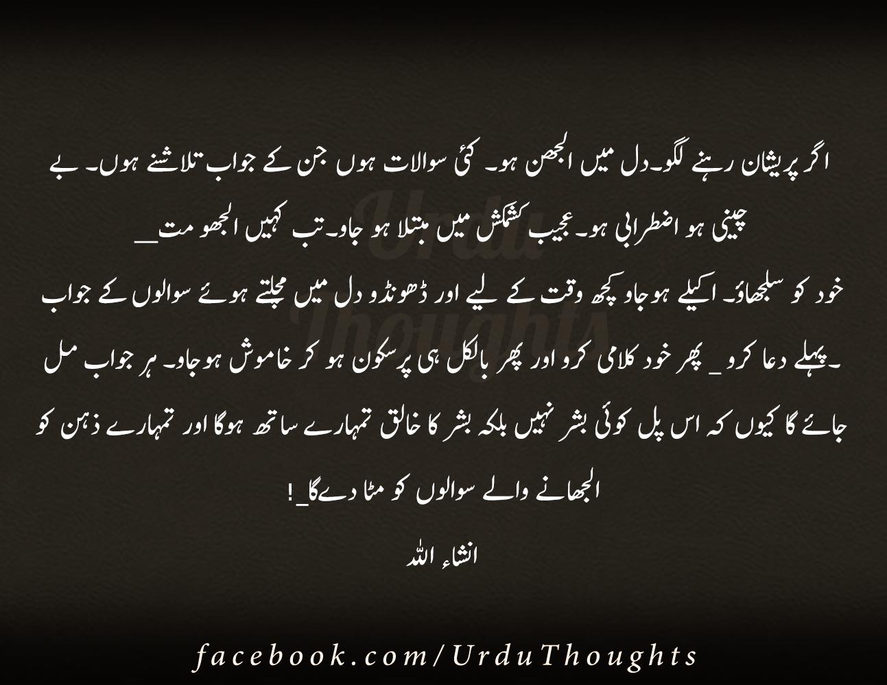 Best Advice Quotes In Urdu