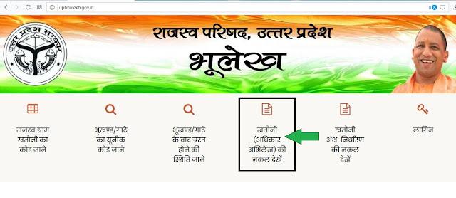 UP Bhulekh खसरा खतौनी  की नक़ल  ऑनलाइन कैसे देखे | UP Bhulekh Check Khasra Khatauni Nakal Online in Hindi -