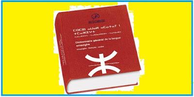 Dictionnaire général de la langue Amazigh gratuit