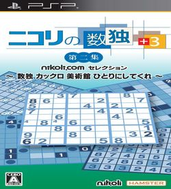 DOWNLOAD Nikoli no Sudoku Nurikabe Hiwayake PSP game for Android - www.pollogames.com