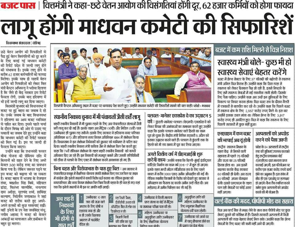 6th Pay Commission Scale In Education Department Haryana