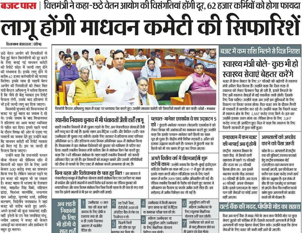pay scale in Haryana Punjab - Teacher Haryana Education News