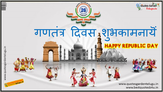 Happy Ganatantra diwas 2016 greetings in hindi