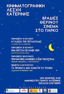 ΘΕΡΙΝΟ ΣΙΝΕ-ΠΑΡΚΟ από την Κινηματογραφική Λέσχη Κατερίνης