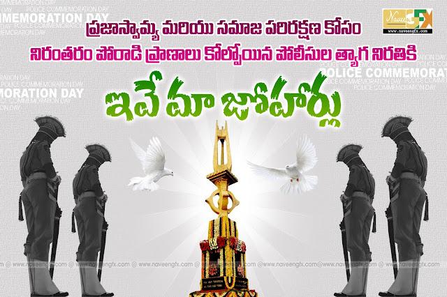 police-commemoration-amaraveerula-day-telugu-slogans-poster-quotes-naveengfx