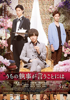 Download According To Our Butler (Japan Movie)