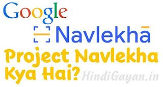 Project Google Navlekha Kya Hai?, Navlekha Kaam Kaise Karta Hai?, Project Navlekha Kaise Join Kare?, Google Navlekha Online Registration Procedure Ko Follow Kar sakte hai, Google Project Navlekha se Paise Kaise Kamaye?, Publishers ke lie Navlekha ke Phayde, Navlekha ke Benefits Kya Hai?, Google Navlekha ke Bare me Puri Jankari, What is Google Project Navlekha in Hindi?, Google Navlekha Kya HaiOr Project Navlekha se Paise Kaise Kamaye?