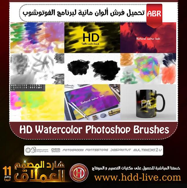 فرش ألوان مائية للفوتوشوب HD Watercolor Photoshop Brushes