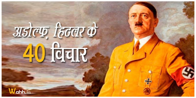 Adolf-Hitler-Best-40-Quotes-In-Hindi