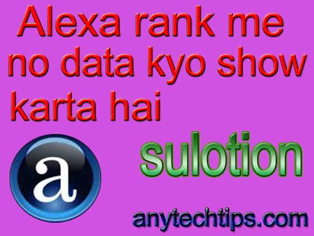 blog me alexa rank me no data kyo show hoti hai image
