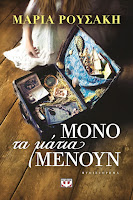 http://www.culture21century.gr/2016/09/mono-ta-matia-menoyn-ths-marias-roysakh-book-review.html