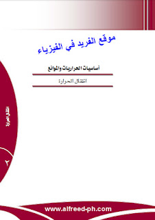 تحميل كتاب انتقال الحرارة pdf  ، مسائل محلولة في انتقال الحرارة باللغة العربية، والكتلة كتب الديناميكا الحرارية ، أساسيات الحراريات والموائع