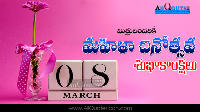 womens day quotes wishes greetings wallpapers best telugu