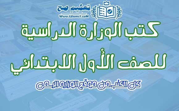 كتب الوزارة الدراسية للصف الأول الابتدائي الترم الأول والثاني 2020 pdf