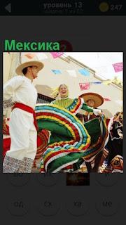 танцуют в Мексике мужчина и женщина в национальных одеждах