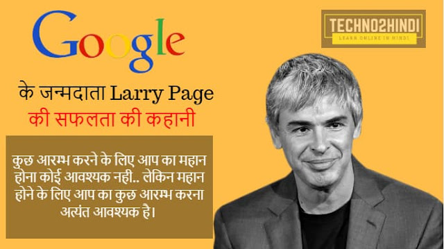 Founder Of Google Larry Page