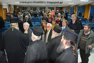 Φωτορεπορτάζ από την εκδήλωση για το μάθημα των Θρησκευτικών.