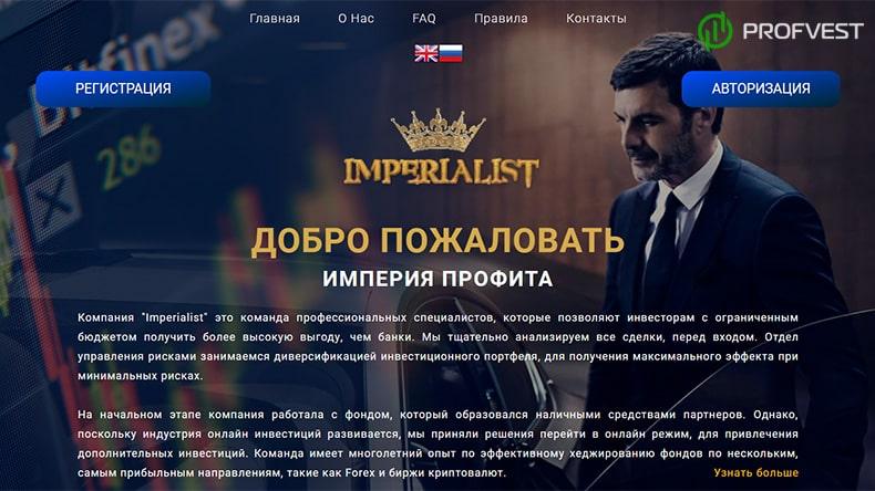 Imperialist обзор и отзывы HYIP-проекта